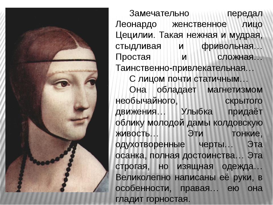 Замечательно передал Леонардо женственное лицо Цецилии. Такая нежная и мудрая...