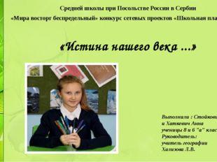 Средней школы при Посольстве России в Сербии «Мира восторг беспредельный» кон