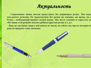 Актуальность Современную жизнь нельзя представить без шариковых ручек. Мы ка