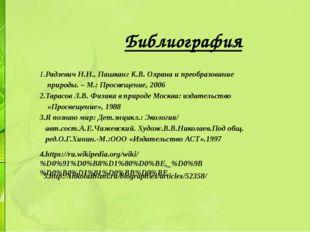 Библиография 1.Радзевич Н.Н., Пашканг К.В. Охрана и преобразование природы. –