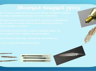Эволюция пишущей ручки 60 тысяч лет назад люди использовали для письма глиня