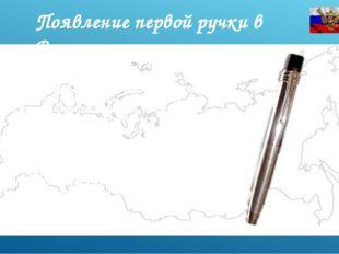 Появление первой ручки в России Первые попытки производства шариковых ручек в