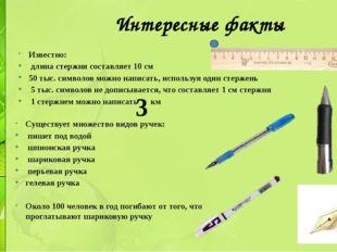 Существует множество видов ручек: пишет под водой шпионская ручка шариковая р