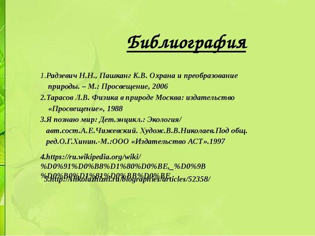 Библиография 1.Радзевич Н.Н., Пашканг К.В. Охрана и преобразование природы. –...