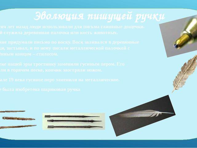 Эволюция пишущей ручки 60 тысяч лет назад люди использовали для письма глиня...