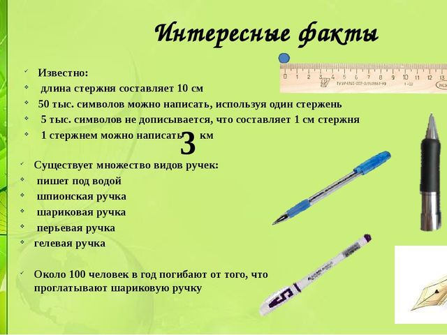 Существует множество видов ручек: пишет под водой шпионская ручка шариковая р...