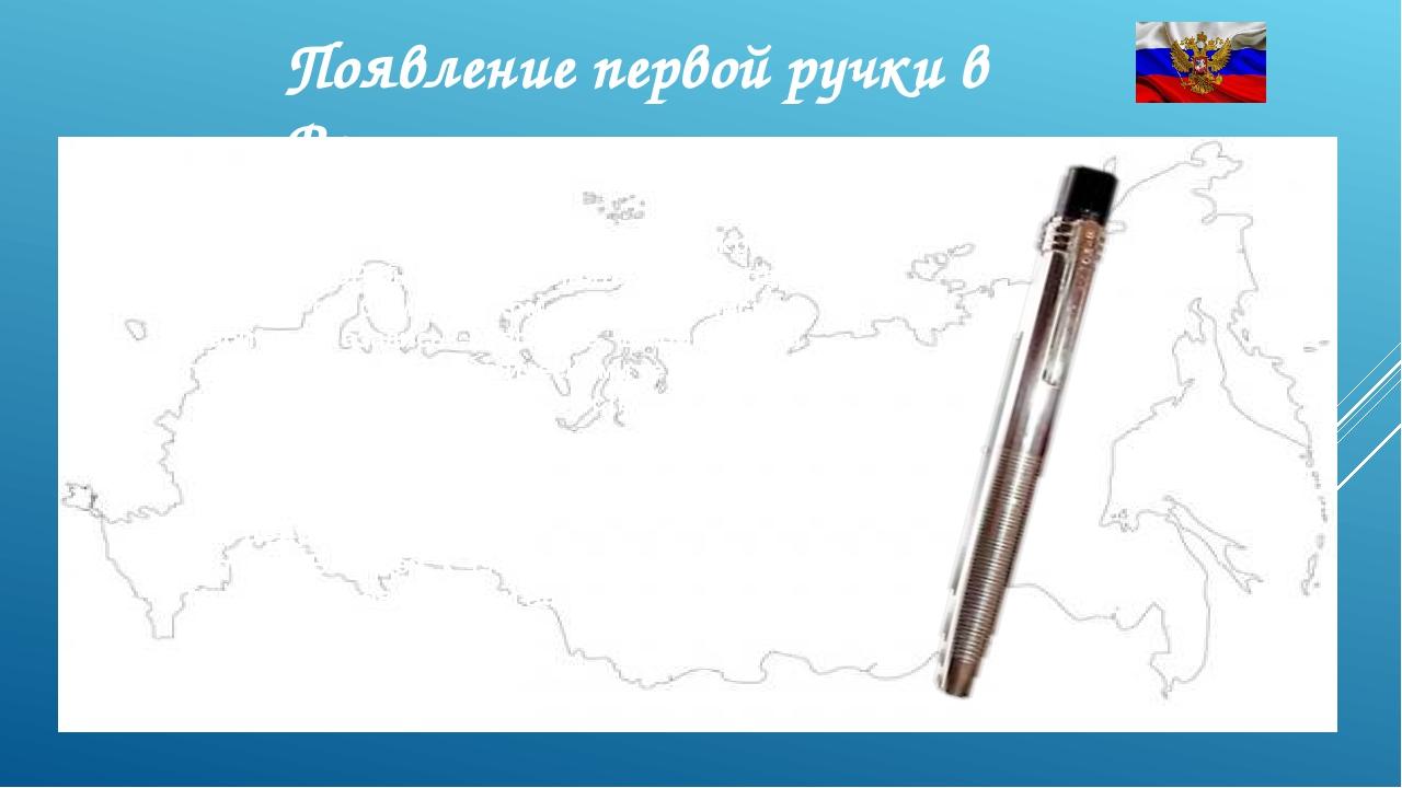 Появление первой ручки в России Первые попытки производства шариковых ручек в...