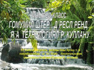 ТР Саба муниципаль районы Олы Арташ төп гомумбелембирү мәктәбенең биология-хи