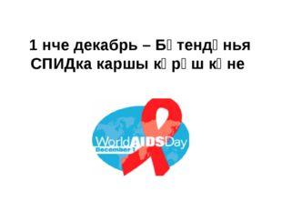 1 нче декабрь – Бөтендөнья СПИДка каршы көрәш көне