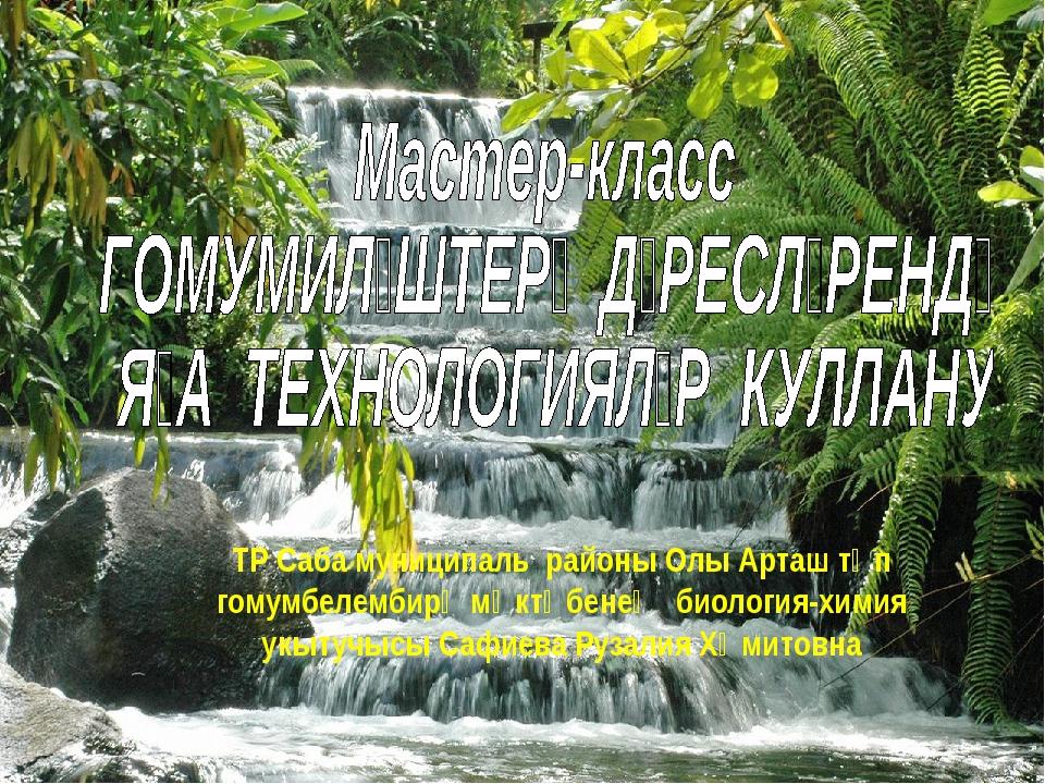 ТР Саба муниципаль районы Олы Арташ төп гомумбелембирү мәктәбенең биология-хи...