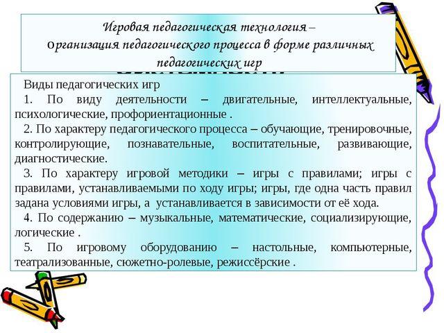 Игровая педагогическая технология – организация педагогического процесса в ф...