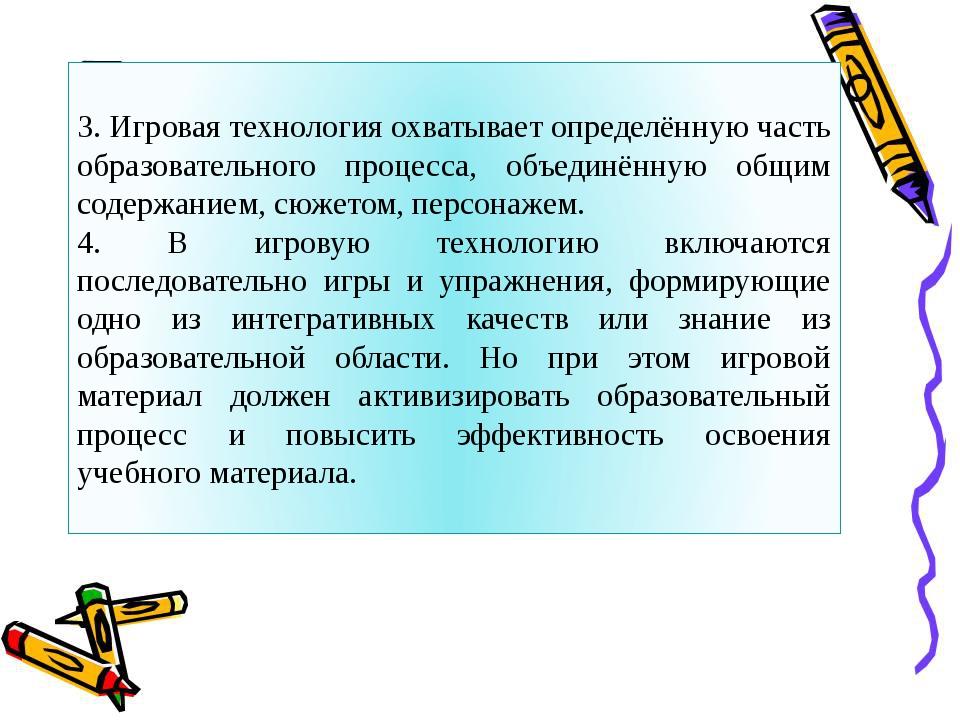 3. Игровая технология охватывает определённую часть образовательного процесс...