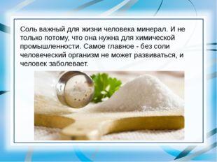 Соль важный для жизни человека минерал. И не только потому, что она нужна для