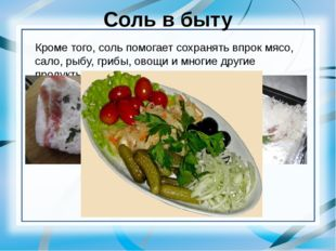 Соль в быту Кроме того, соль помогает сохранять впрок мясо, сало, рыбу, грибы