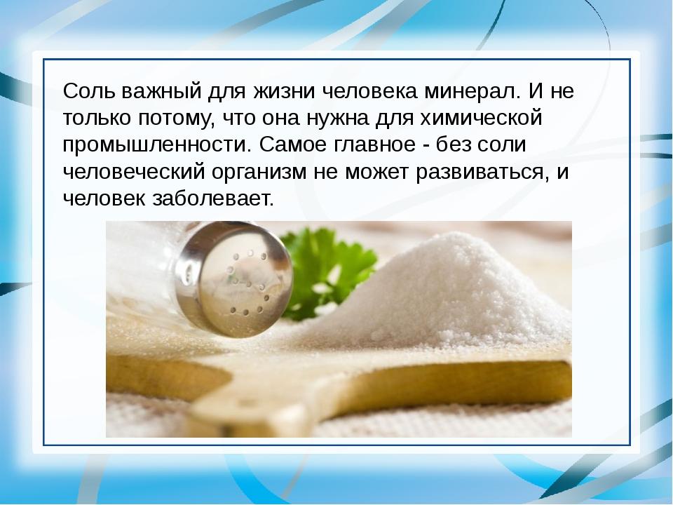 Соль важный для жизни человека минерал. И не только потому, что она нужна для...