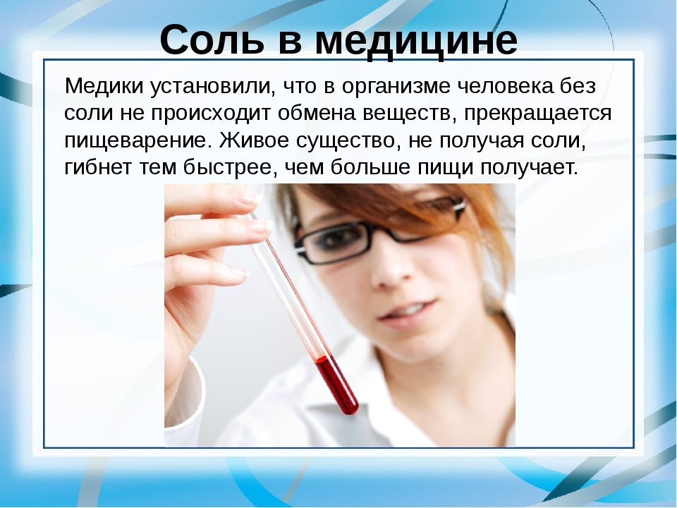 Соль в медицине Медики установили, что в организме человека без соли не проис...