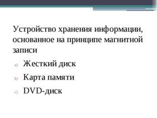 Устройство хранения информации, основанное на принципе магнитной записи Жестк