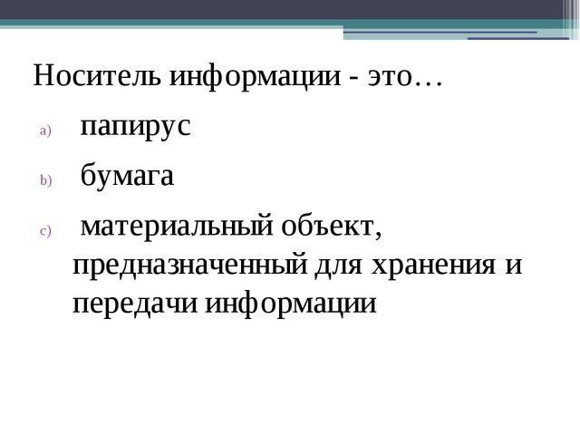 Носитель информации - это… папирус бумага материальный объект, предназначе...