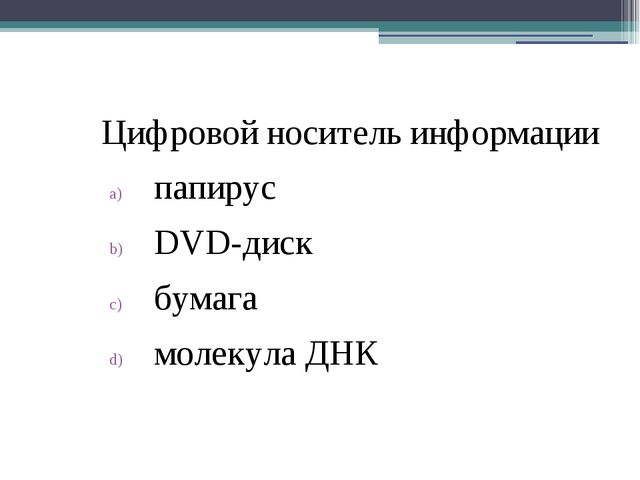 Цифровой носитель информации папирус DVD-диск бумага молекула ДНК