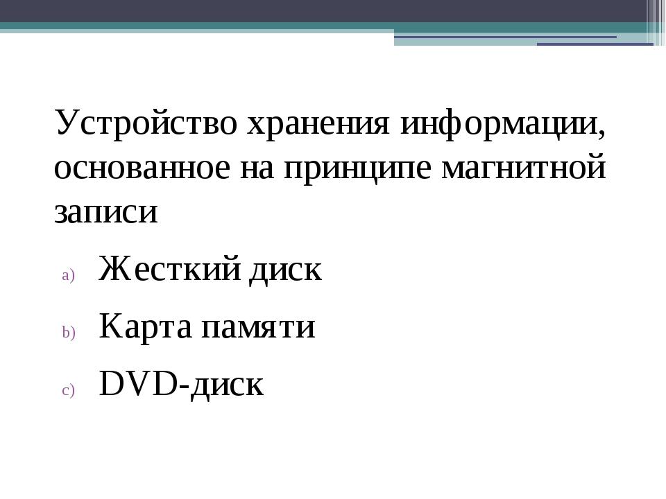 Устройство хранения информации, основанное на принципе магнитной записи Жестк...
