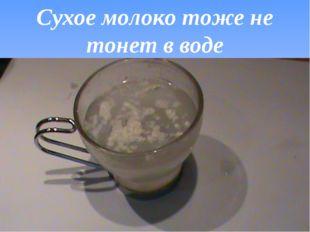 Сухое молоко тоже не тонет в воде