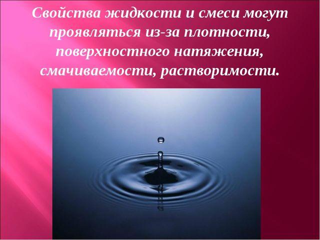 Свойства жидкости и смеси могут проявляться из-за плотности, поверхностного н...