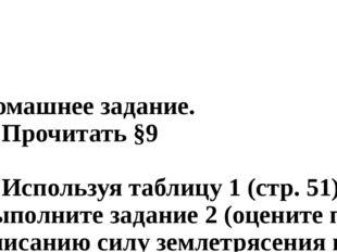 Домашнее задание. 1. Прочитать §9 2. Используя таблицу 1 (стр. 51) выполните