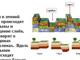Если в земной коре происходят разрывы и смещение слоёв, то говорят о трещинах