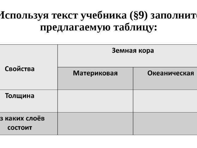 Используя текст учебника (§9) заполните предлагаемую таблицу:
