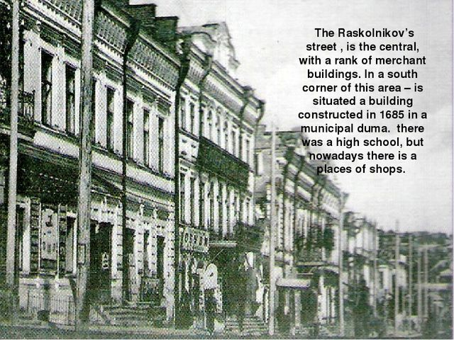 The Raskolnikov's street , is the central, with a rank of merchant buildings...