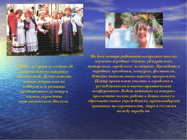 К 2006г. в Сарапуле создано 10 национально-культурных объединений. Деятельнос...