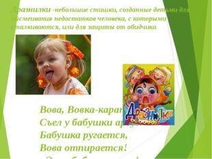 Дразнилки -небольшие стишки, созданные детьми для высмеивания недостатков чел