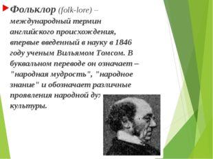 Фольклор (folk-lore) – международный термин английского происхождения, впервы