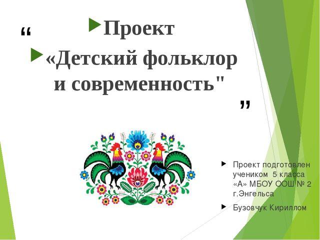 Проект подготовлен учеником 5 класса «А» МБОУ ООШ № 2 г.Энгельса Бузовчук Ки...
