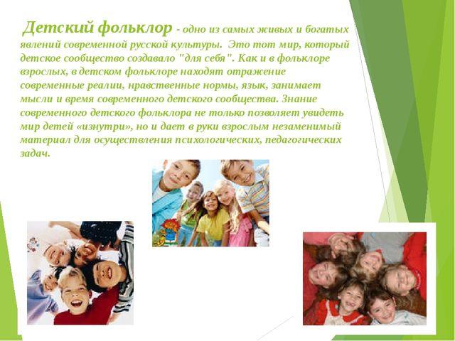 Детский фольклор - одно из самых живых и богатых явлений современной русской...