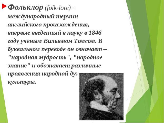 Фольклор (folk-lore) – международный термин английского происхождения, впервы...