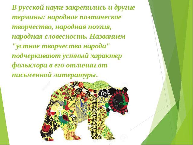 В русской науке закрепились и другие термины: народное поэтическое творчество...