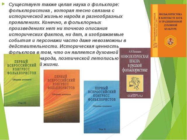 Существует также целая наука о фольклоре: фольклористика , которая тесно свя...