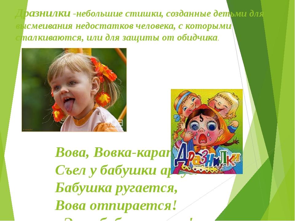Дразнилки -небольшие стишки, созданные детьми для высмеивания недостатков чел...