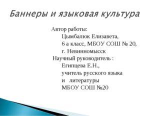 Автор работы: Цымбалюк Елизавета, 6 а класс, МБОУ СОШ № 20, г. Невинномысск