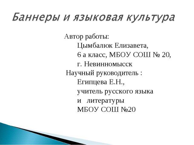 Автор работы: Цымбалюк Елизавета, 6 а класс, МБОУ СОШ № 20, г. Невинномысск...