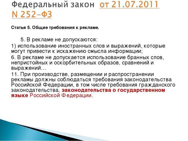 Статья 5. Общие требования к рекламе. 5. В рекламе не допускаются: 1) использ...