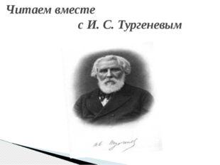 Читаем вместе с И. С. Тургеневым