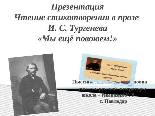 Презентация Чтение стихотворения в прозе И. С. Тургенева «Мы ещё повоюем!» Пы...