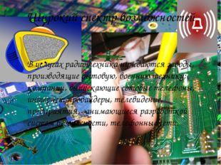 Широкий спектр возможностей В услугах радиотехника нуждаются заводы, произво
