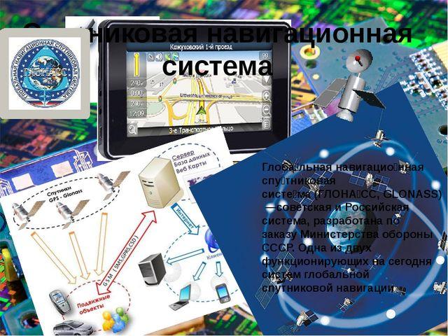 Спутниковая навигационная система