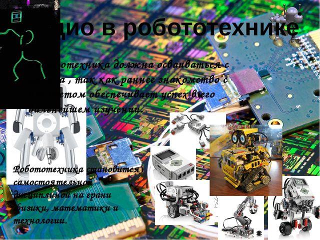 Радио в робототехнике