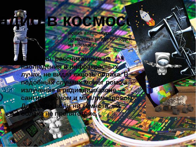 Радио в космосе