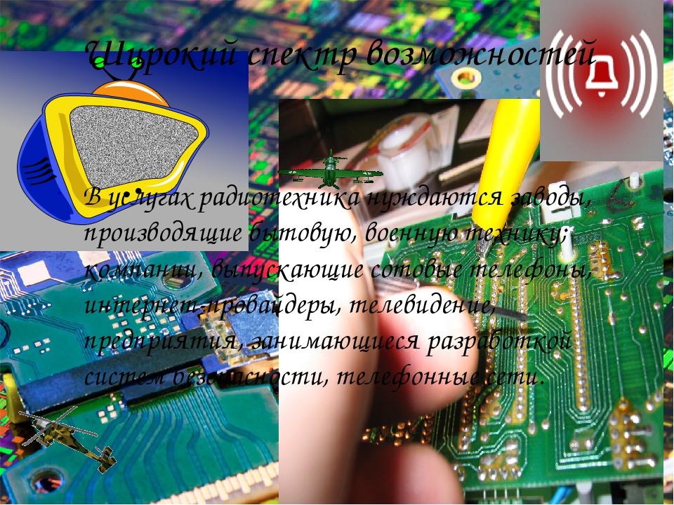 Широкий спектр возможностей В услугах радиотехника нуждаются заводы, произво...