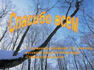 С уважением Захарова Т.В., учитель русского языка и литературы Старовичугской